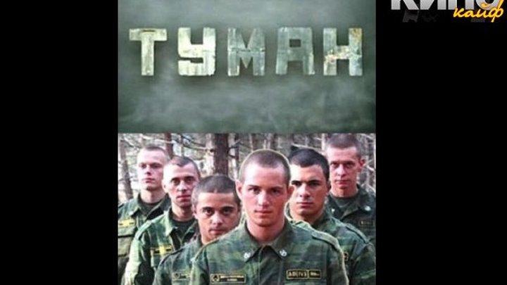 Туман (2010) https://ok.ru/kinokayflu