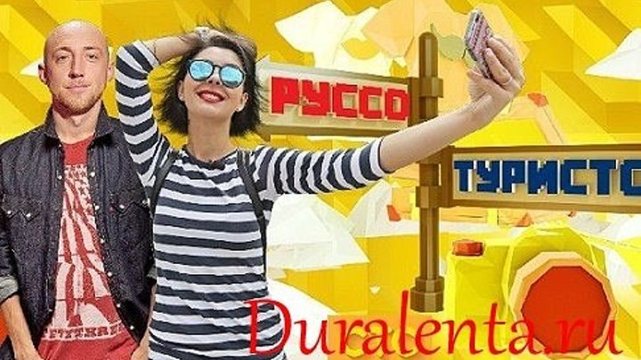 тв шоу Руссо Туристо 2 сезон 2,выпуск 2016