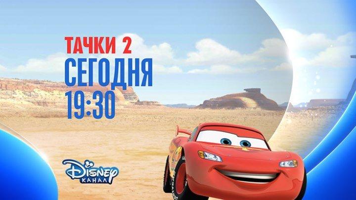 """Тачки-2"" на Канале Disney!"