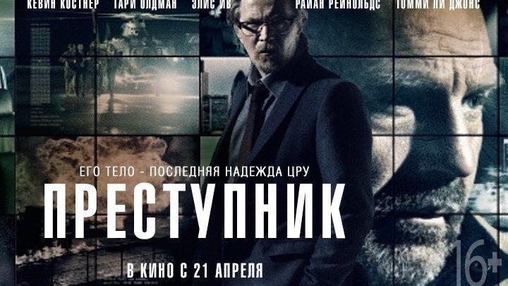 Преступник. (2016)