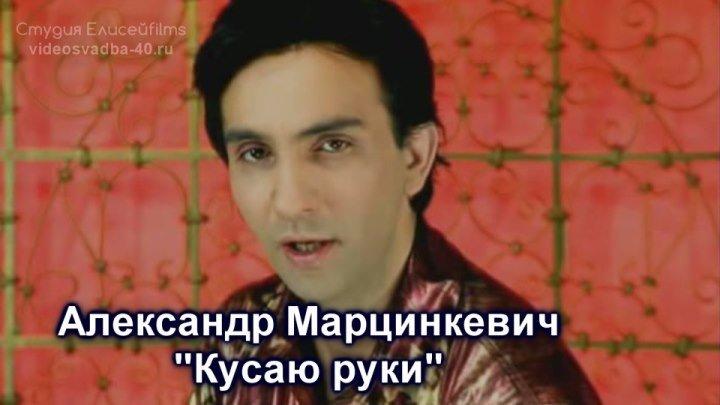 Александр Марцинкевич - Кусаю руки / клип