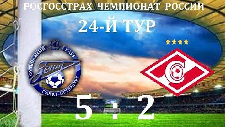 Футбол. РФПЛ. 24-й тур. Зенит - Спартак 5-2 87' Хави Гарсия