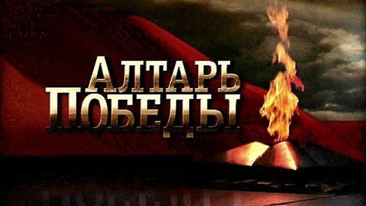 Алтарь Победы - 17 из 31 серии Смерш (Документальный) 2009 г Россия