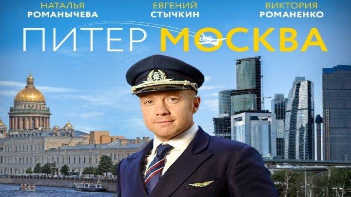 ПИTEP - MOCKBA 1 серия 2016 HD+