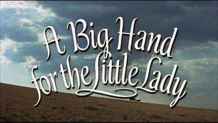 """"""" Большой куш для маленькой леди """" ( вестерн - трагикомедия ) 1966 г ."""