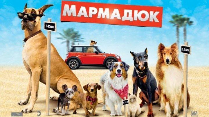 Мармадюк HD(комедия, семейный)2010