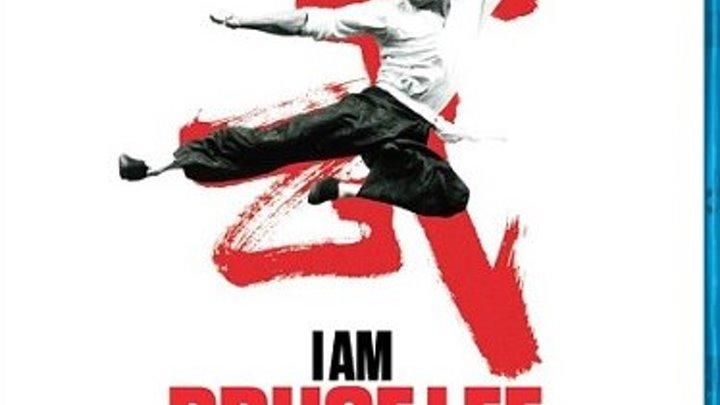 Я - Брюс Ли. 2012. документальный, биография.