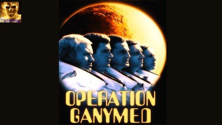 Операция Ганимед. 1977.