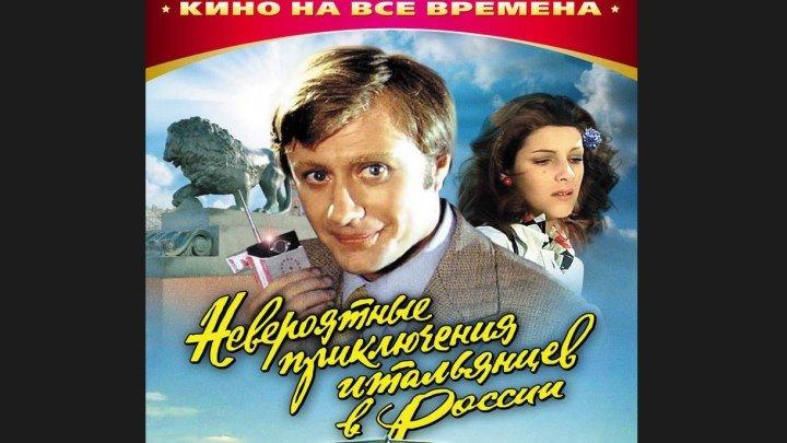 """""""Невероятные приключения итальянцев в России"""" _ (1973) Комедия,приключения."""