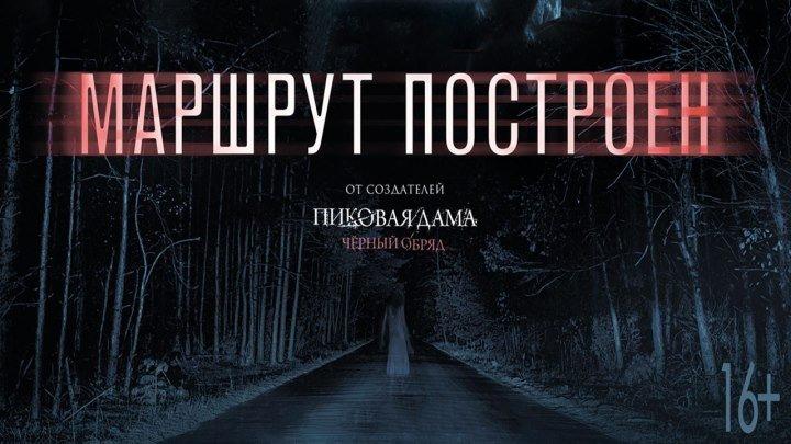 MAPШPYT ПOCTPOEH 2016 HD+