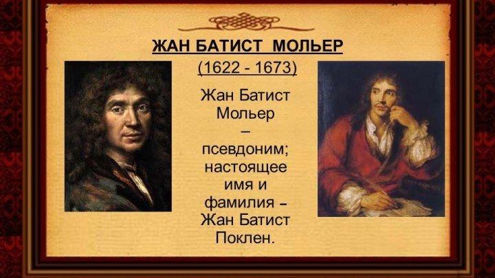 """8 КЛ. Ж.Б. МОЛЬЕР. """" Мещанин во дворянстве """" как классическая комедия (литература 8..."""