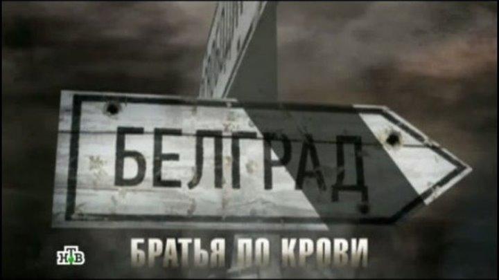 Освободители - 6 из 8 серий Белград:Братья по крови (Документальный)