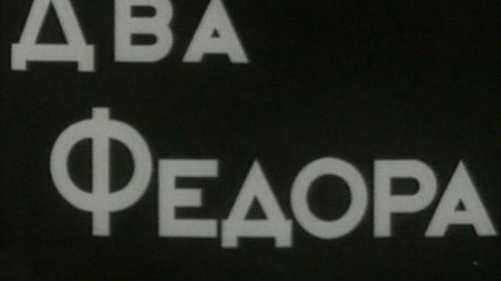 Два Федора - (Драма) 1958 г СССР