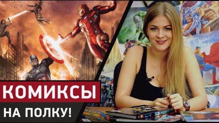 'Первый Мститель- Противостояние' в кино уже завтра - На Полку!
