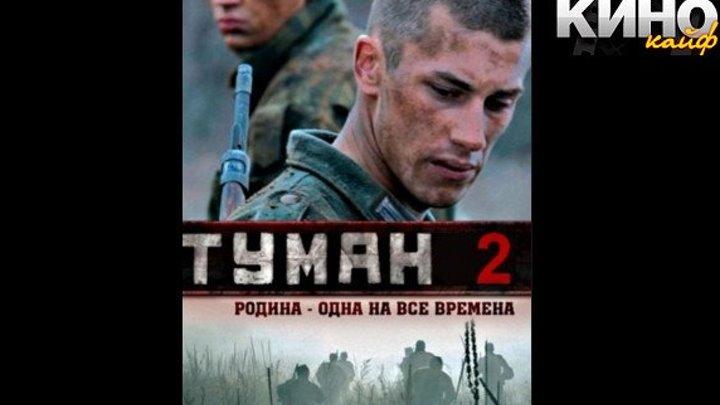 Туман-2 (2012) https://ok.ru/kinokayflu