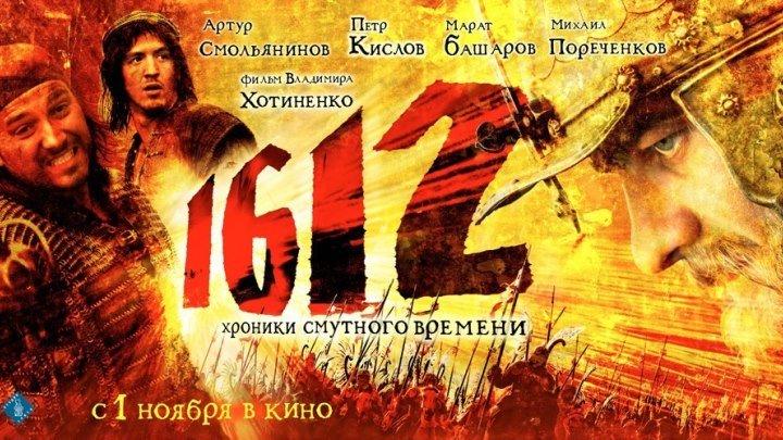 1612 HD(приключенческий фильм, исторический фильм)2007 (16+)