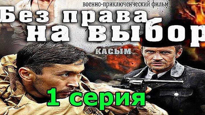 Без права на выбор (2013) 1 Серия