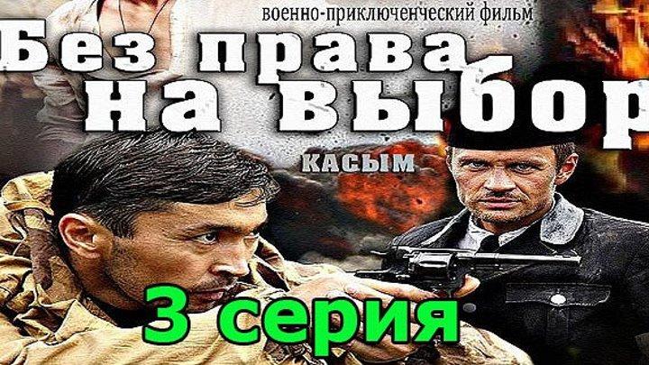 Без права на выбор (2013) 3 Серия