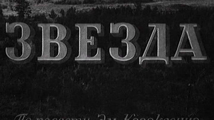 Звезда - (Драма,Военный) 1949 г СССР