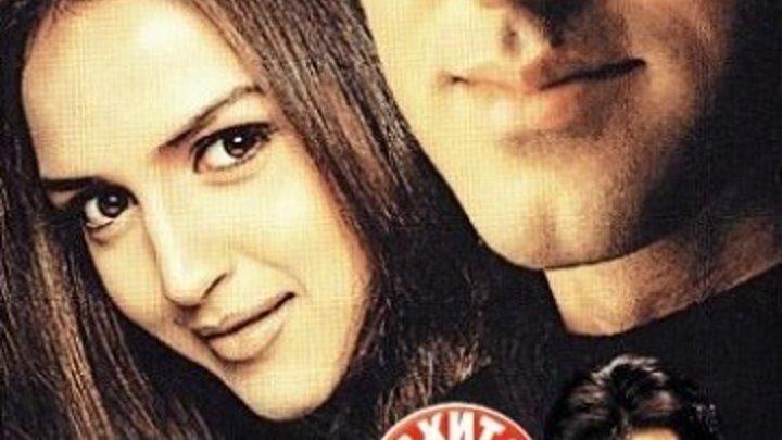 Ни ты не знаешь, ни я / Na Tum Jaano Na Hum 2002