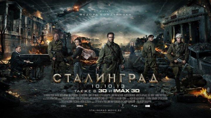 Сталинград HD(Драма, Военный фильм)2013