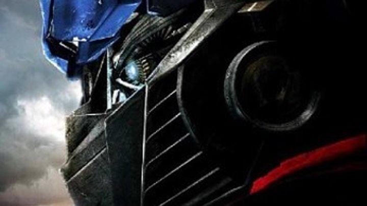 Трансформеры / Transformers (2007) «Наш мир. Их война»