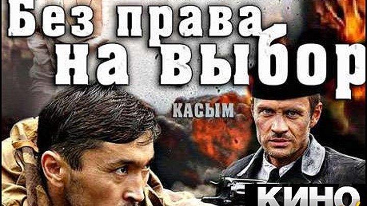 Без права на выбор (2013) https://ok.ru/kinokayflu