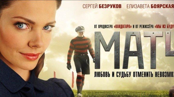 Матч - (Драма,Спорт) 2011 г Россия,Украина