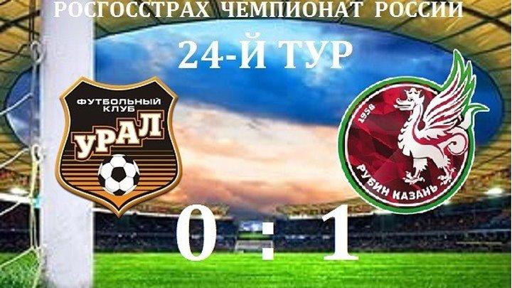 Урал - Рубин 0-1. Обзор матча. РФПЛ 2015-16. 24 тур.