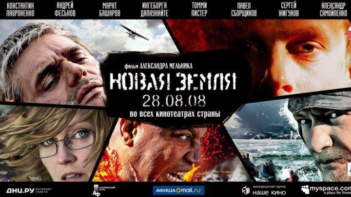 Новая Земля HD(Боевик, Драма, Фантастика)