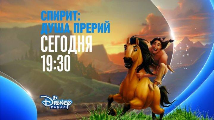 """Спирит: Душа прерий"" на Канале Disney!"
