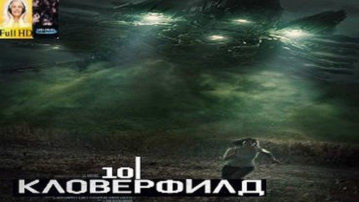 Кловерфилд,10 (сегодня в группе): ужасы, фантастика, триллер, драма, детектив