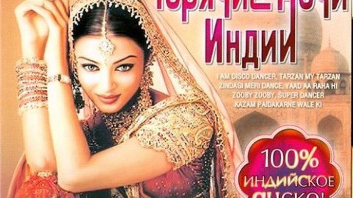 Фильм Горячие ночи Индии 4. Романтическая коллекция Болливуда