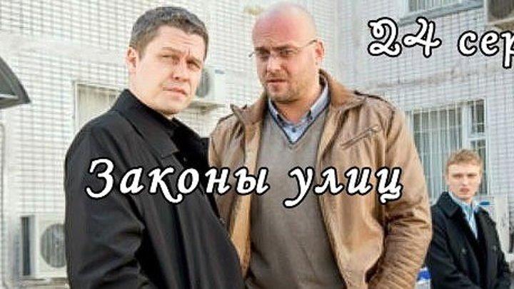Законы улиц 24 серия(ФИНАЛ)
