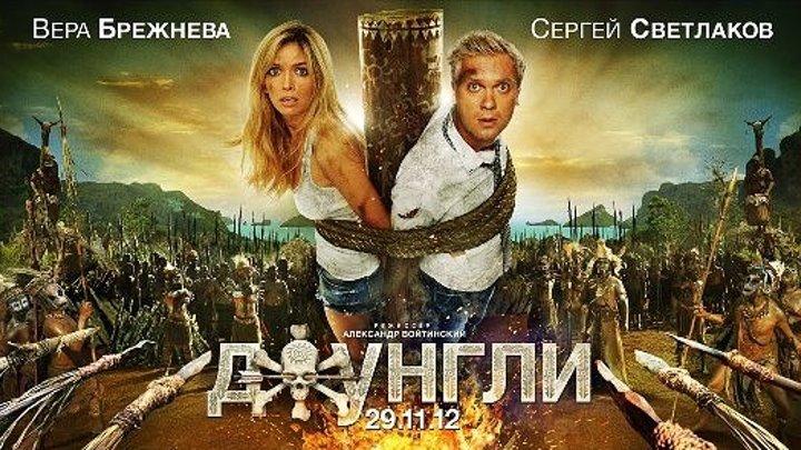 ДЖУHГЛИ 2012 HD
