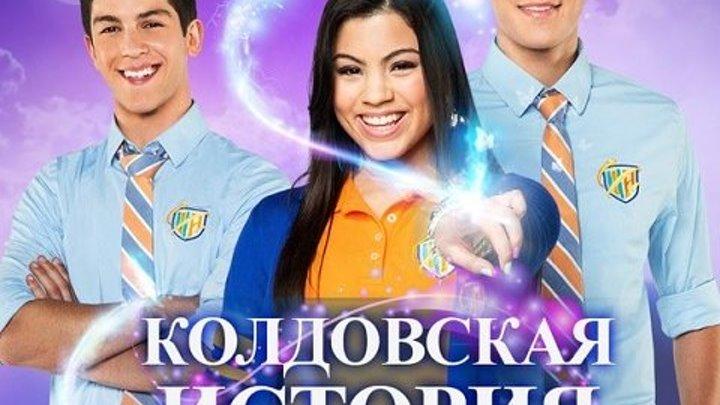 Колдовская История 2 сезон 20 серия