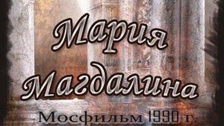 Мария Магдалина (драма эпохи перестройки) | СССР, 1990г.
