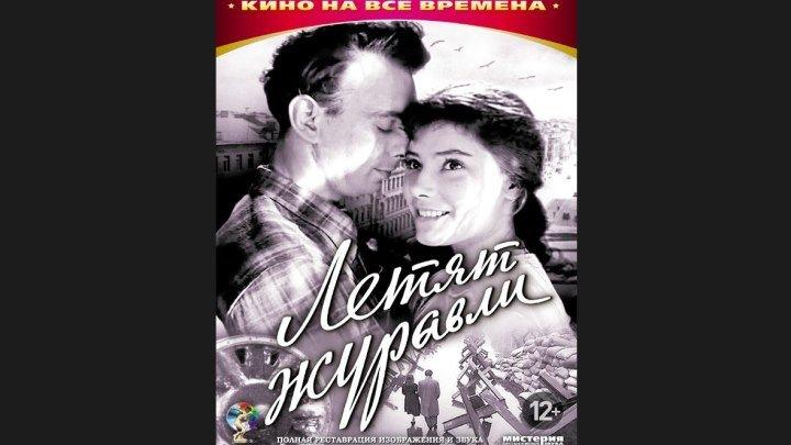 """""""Летят журавли"""" _ (1957) Мелодрама,драма,военный."""