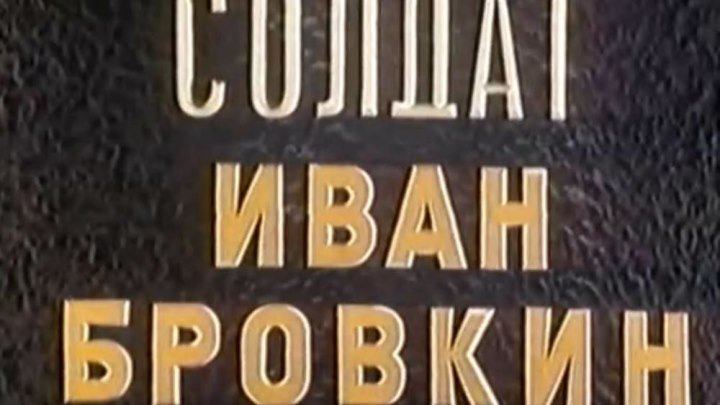 Солдат Иван Бровкин - (Мюзикл,Военный) 1955 г СССР