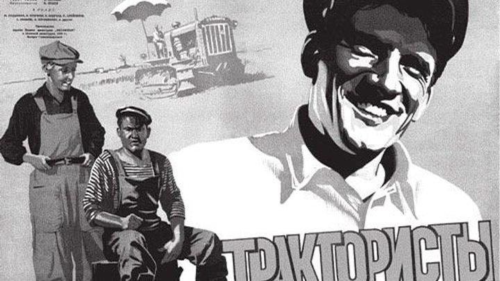 Трактористы - (Драма,Мелодрама,Комедия) 1939 г СССР