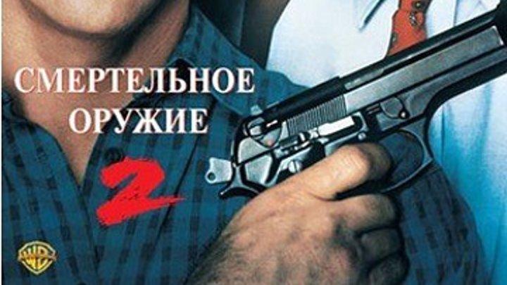 Смертельное оружие (2) 1989 Канал Мел Гибсон