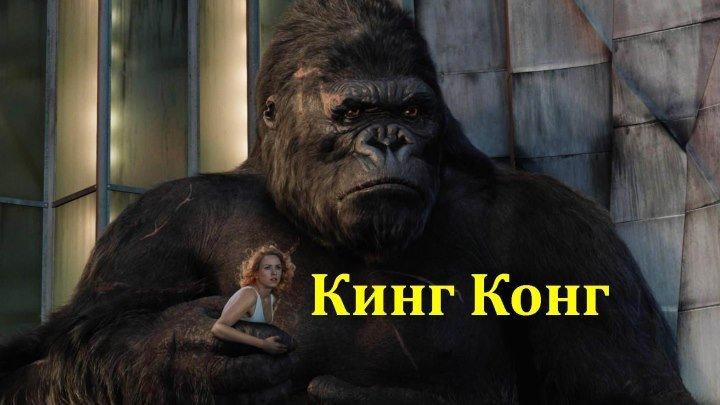 Кинг Конг (2005) фантастика, приключения, мелодрама, HDRip-AVC от New-Team (Расширенная версия) Наоми Уоттс, Джек Блэк, Эдриэн Броуди, Энди Серкис
