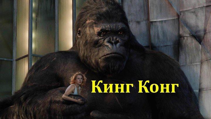 Кинг Конг (2005) фантастика, приключения, мелодрама, HDRip-AVC от New-Team DUB (Расширенная версия) Наоми Уоттс, Джек Блэк, Эдриэн Броуди, Энди Серкис, Джейми Белл, Кайл Чэндлер