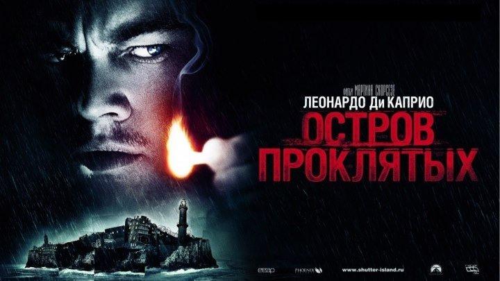 Остров проклятых (2010) _ Триллер, детектив
