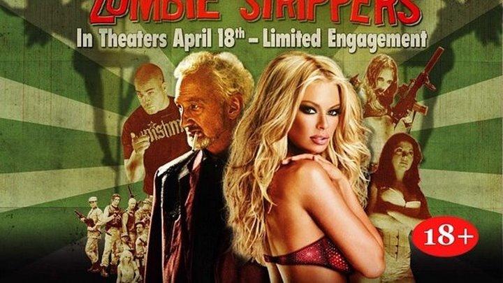 Стриптиз от зомби (2008)