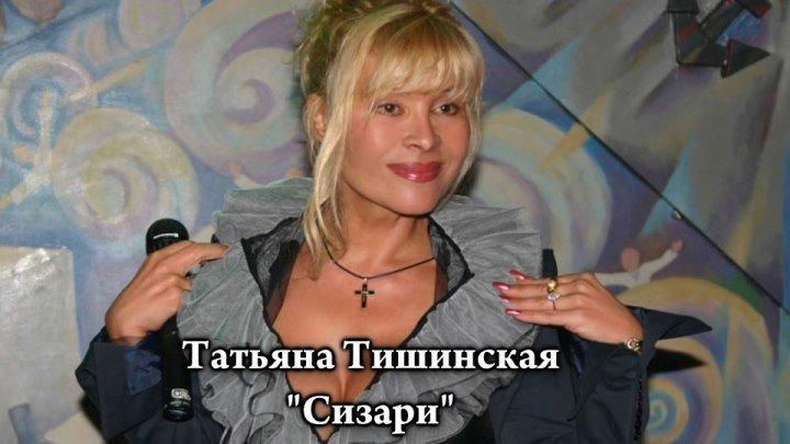 Татьяна Тишинская - Сизари / 2014 / HD