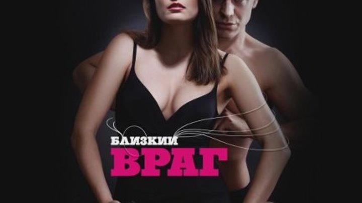 БЛИ3KИЙ BPAГ 2010