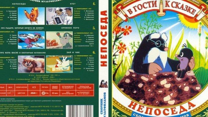 """""""Непоседа"""" (1983)"""