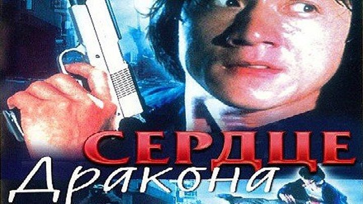 Сердце дракона 1985 Канал Джеки Чан