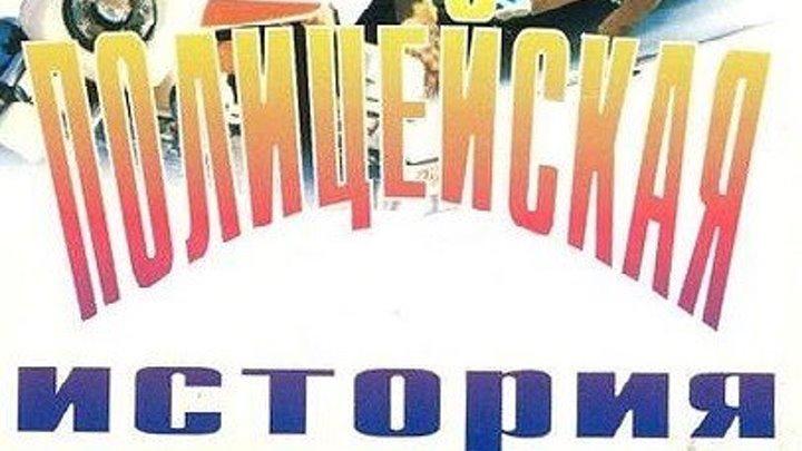 Полицейская история 1985 Канал Джеки Чан